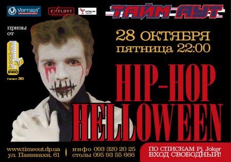 28 октября, HIP-HOP HELLOWEEN