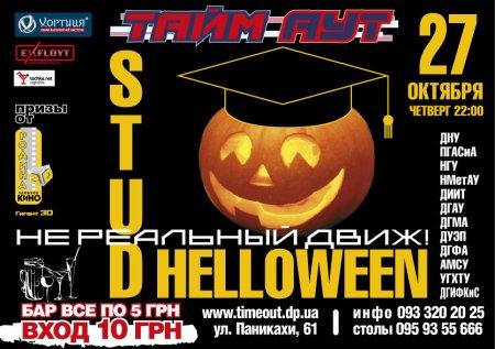 27 октября, STUD_HELLOWEEN