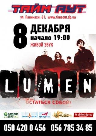 8 декабря - LUMEN - концерт-холл ТАЙМ-АУТ тур 2011 Остаться собой