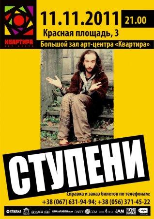 11 ноября, КОНЦЕРТ ГРУППЫ Ступ(е)ни