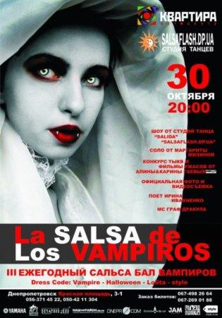 30 октября, Третий Ежегодный Сальса-бал Вампиров