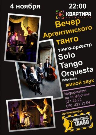 """4 ноября, Вечер Аргентинского танго в арт - центре Квартира оркестр """"Solo Tango Orquesta"""""""