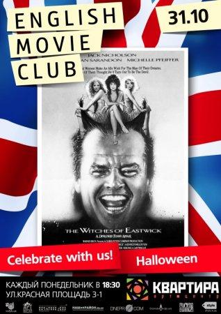 31 октября, «Иствикские ведьмы» в Клубе Английского Кино