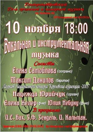 10 ноября, Вокальная и инструментальная музыка