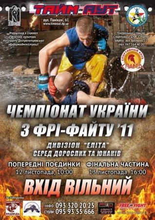 12-13 листопада, Чемпіонат України з фрі-файту