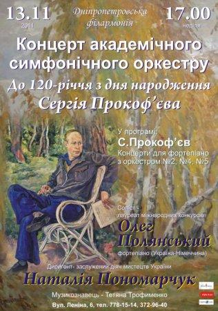13 ноября, Концерт академічного симфонічного оркестру