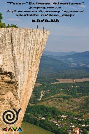 13 ноября, Прыжки со скал в Качи Кальоне, Крым