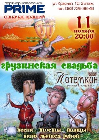11 ноября, ГРУЗИНСКАЯ СВАДЬБА В «Потемкине»!!!