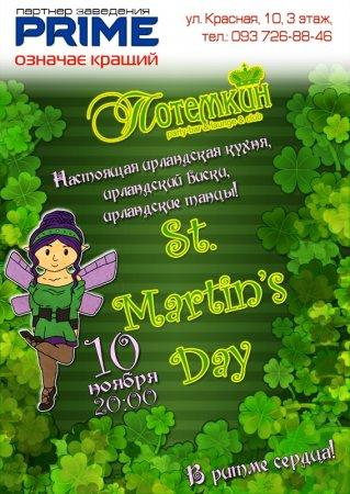 10 ноября, Гастрономический прием ко дню Святого Мартина