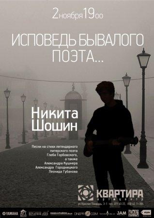2 ноября, Исповедь бывалого поэта... музыкально-поэтический вечер Никиты Шошина