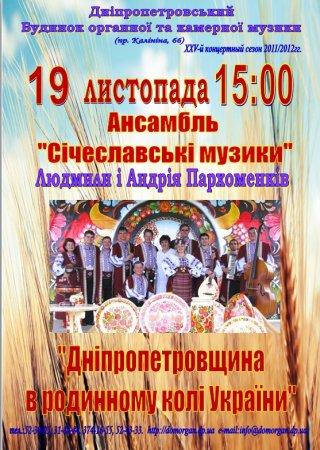 19 ноября, Дніпропетровщина в родинному колі України
