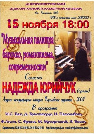 15 ноября, Музыкальная палитра барокко, романтизма, современности