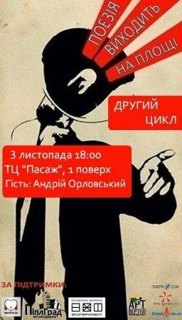 3 ноября - литвечер Андей Орловский и Никита Стихами