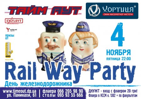 4 ноября, RAIL WAY PARTY