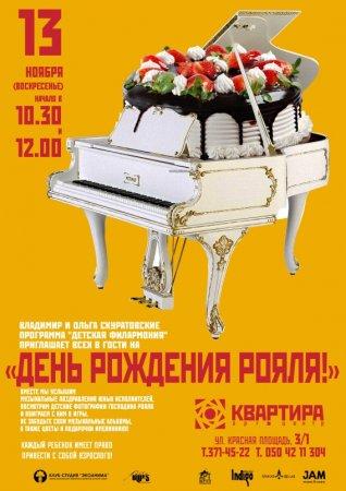 13 ноября, День рождения рояля! сказка для детей