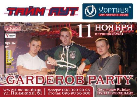 11 ноября, GARDEROB PARTY