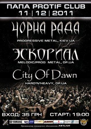 11 декабря, Melodic Metal Gig, клуб Папа Protif