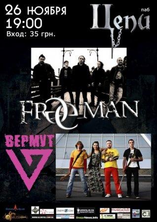 26 ноября, Группа «Вермут» и Группа «FreeMan»