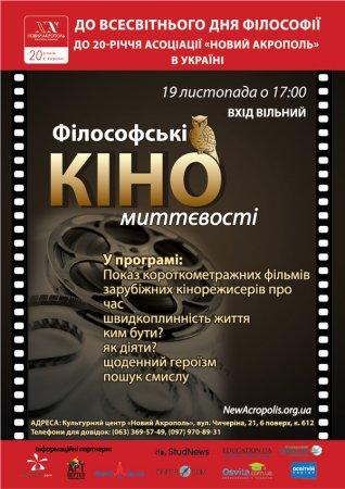 19 ноября, Философские КиноМгновения