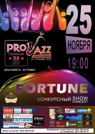 25 ноября, шоу-концерт «FORTUNE-7 »!
