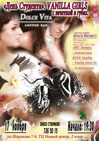 17 ноября, «День Студента». VANILLA GIRLS с зачеткой в губах.