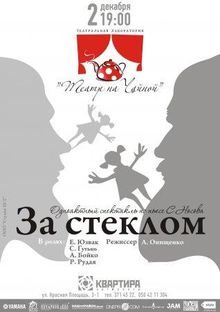 2 декабря, ГАСТРОЛИ ОДЕССКОГО «ТЕАТРА НА ЧАЙНОЙ» В АРТ-ЦЕНТРЕ «КВАРТИРА»