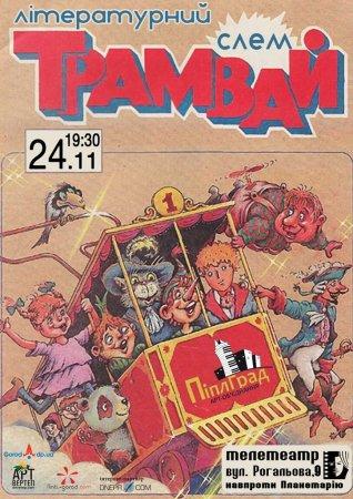 24 ноября, Літературний слейм - Трамвай