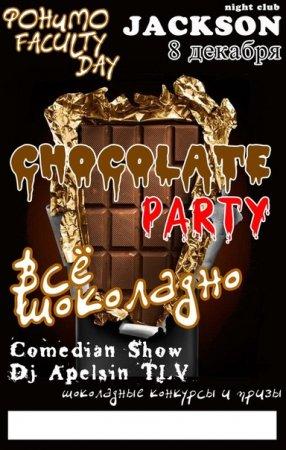 8 декабря Шоколад Party