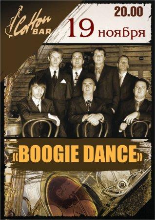 19 ноября, Boogie Dance