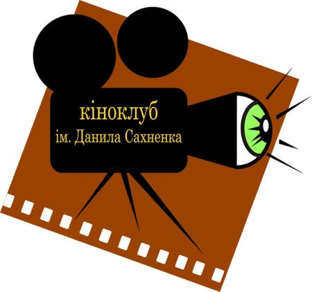Засідання кіноклубу імені Данила Сахненка