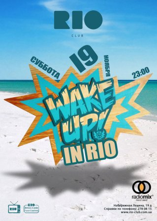 19 ноября, Wake up in RIO