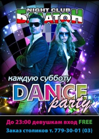 19 ноября, Dance Party