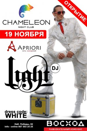 19 ноября, Dj Light