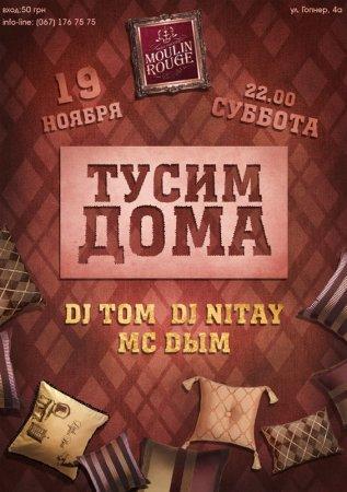 19 ноября, Тусим Дома