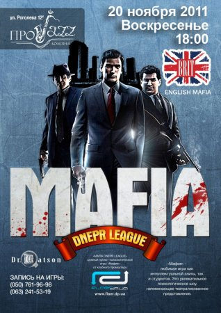 20 ноября, Mafia Dnepr League