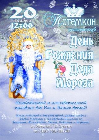 20 ноября, День рождение деда Мороза