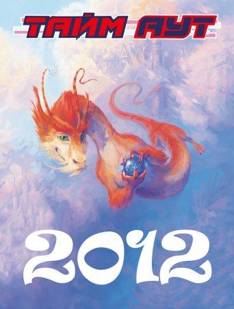 31 декабря, ВСТРЕЧА НОВОГО 2012 ГОДА ДРАКОНА