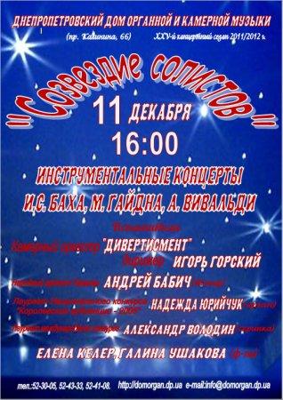 11 декабря, Созвездие солистов