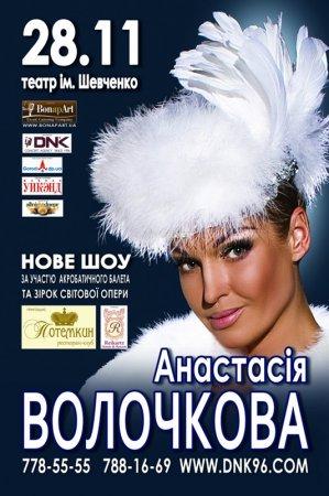 28 ноября, Анастасия Волочкова