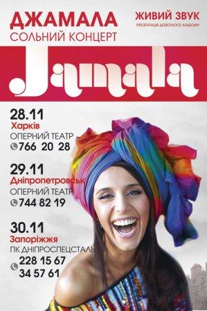 28 ноября, Jamala
