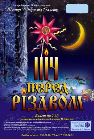 30 ноября, Ночь перед Рождеством