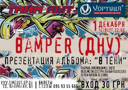 1 декабря,Презентация альбома BampeR (ДНУ)