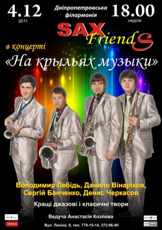 4 декабря, Sax FriendS