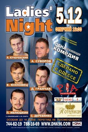 5 декабря, Спектакль «Ladies Night»