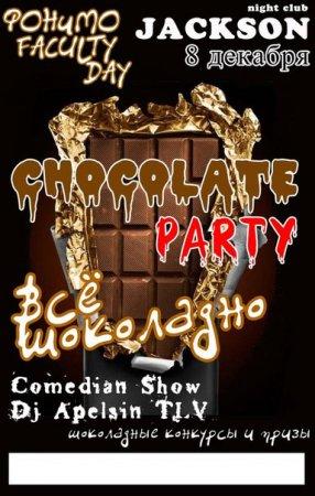8 декабря, Шоколад Party