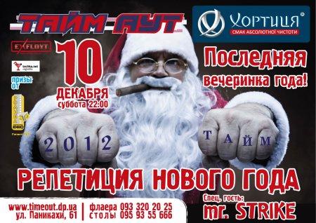 10 декабря, ПОСЛЕДНЯЯ ВЕЧЕРИНКА 2011 ГОДА!!!