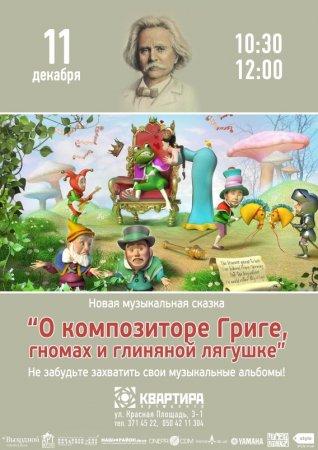 11 декабря, О композиторе Григе, гномах и глиняной лягушке детская сказка