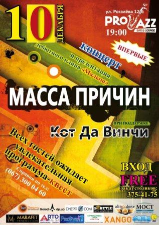 10 декабря, Группа «МАССА ПРИЧИН»