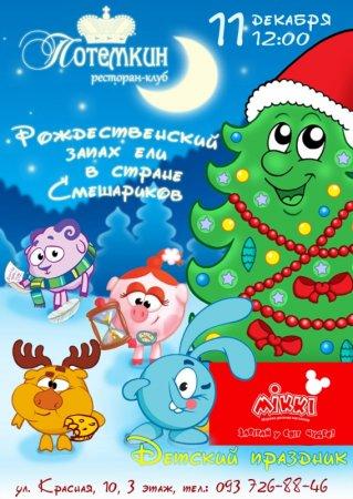 11 декабря, Детский праздник«Рождественский запах ели в стране Смешариков»