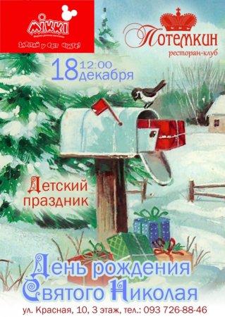 18 декабря, День рожденье Святого Николая!